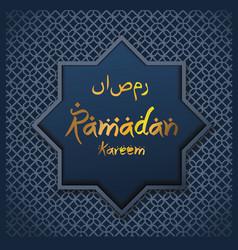 Ramadan kareem and eid mubarak background vector