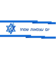 Israel independence day flag vector