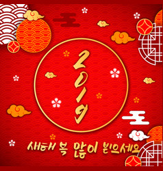 2019 happy new year asian traditional wish vector