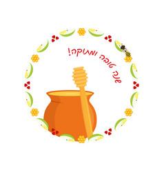 Rosh hashanah honey pot and honey dipper vector