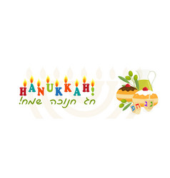 Jewish holiday of hanukkah sufganiyot lettering vector