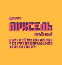 pixel 3d font cyrillic vector image
