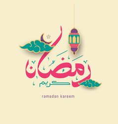 Ramadan kareem arabic calligraphy greeting card vector