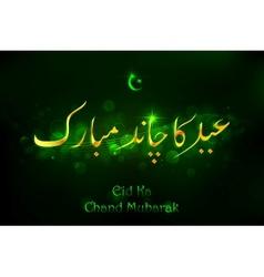 Eid ka Chand Mubarak Background vector image vector image