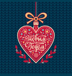 New year greeting card in the shape of a heart vector