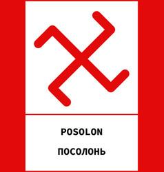Ancient slavic symbol vector