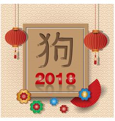 happy chinese new year 2018 designchinese vector image