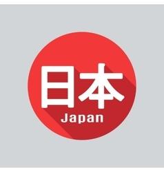 flat hieroglyph Japan vector image
