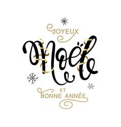 merry christmas joyeux noel french text vector image