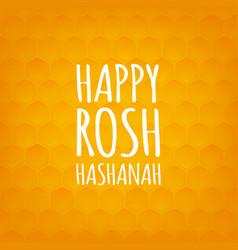 stock happy rosh hashanah vector image