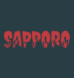 sapporo city name and silhouettes on them vector image