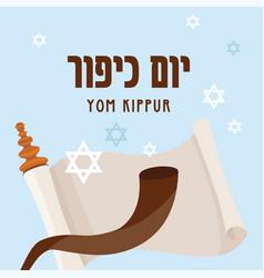 Religion image torah scroll and shofar jewish vector