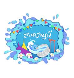Songkran thailand water festival vector