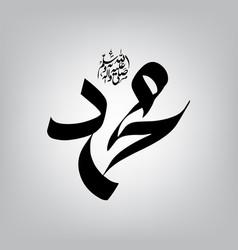 Arabic calligraphy prophet muhammad peace vector