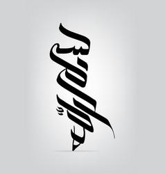 arabic calligraphy bismillah first verse vector image
