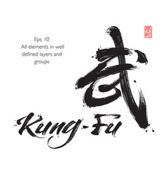 Kung fu lettering and chinese calligraphic symbol vector