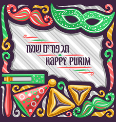 Poster for purim holiday vector