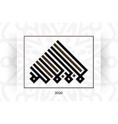 Islamic calligraphy sahadah vector