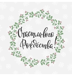 Christmas russian typography vector