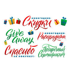 happy new year business russian calligraphy give vector image