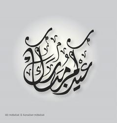 ramadan mubarak creative typography on a white vector image