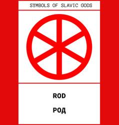 Symbol of rod ancient slavic god vector