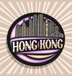 logo for hong kong vector image