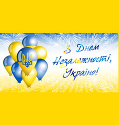 happy independence day ukraine ukrainian text vector image