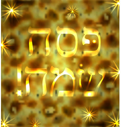 Texture matzo inscription pesach sameah hebrew vector