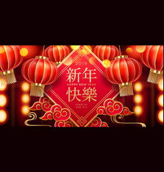 2019 chinese new year greeting card with lanterns vector image