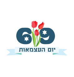 israel 69th independence day national holiday vector image