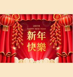2019 chinese new year card design with curtains vector image