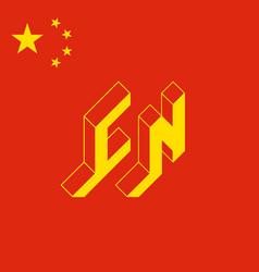 cn - international 2-letter code or national vector image