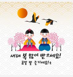 Cute children wishing happy korean new year 2018 vector