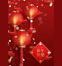happy chinese new year festive poster vector image