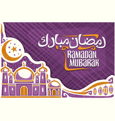 Greeting card for muslim wish ramadan mubarak vector