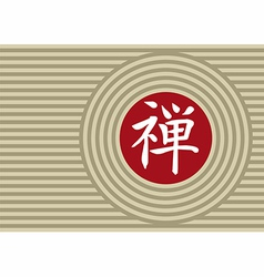 Zen symbol circles background vector image