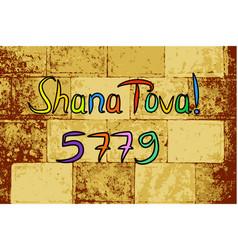 Western wall wailing inscription 5779 shana tova vector