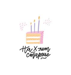 handwriting happy birthday calligraphy lettering vector image