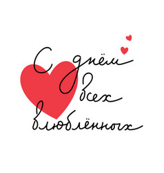 Happy valentines day lettering on russian vector