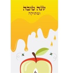 honey drips over an apple Rosh hashanah card vector image