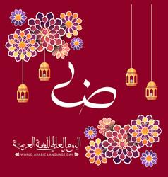 World arabic language day design template vector