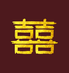 Gold chinese character double happiness sign vector