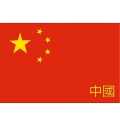 1st October China Independence Day vector image