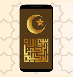 Bismillah calligraphy gold and crescent moon vector