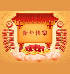 temple pagoda envelope ingots 2021 greeting card vector image