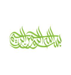 arabic calligraphy bismillah vector image
