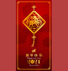 Chinese new year 2021 vector