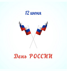 russia day vector image