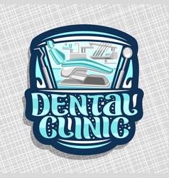 logo for dental clinic vector image